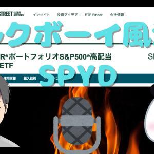 ミルクボーイ風漫才で学ぶSPYD(米国高配当株ETF)【息抜き】