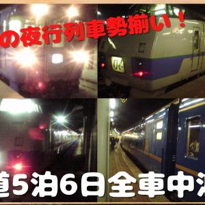 北海道5泊6日全車中泊の旅:廃止された懐かしの夜行列車勢揃い!