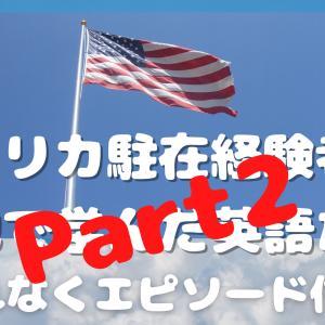 アメリカ駐在経験者が現地で学んだ英語たち【Part2】(もれなくエピソード付き)