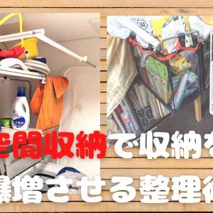 収納が少ない部屋の解決策!:空間収納で収納を爆増させる整理術