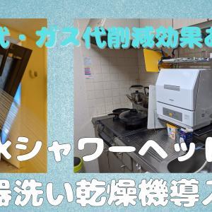 節水シャワーヘッド&食器洗い乾燥機導入による、月間約500円以上の水道代・ガス代削減報告