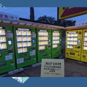 【購入して出てこない時の対処付き】東名厚木健康センター外の自動販売機購入レポート