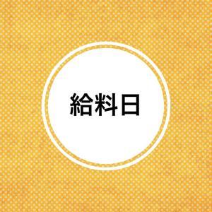 2020.9月 お給料日!!