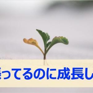 頑張っても成長しない人の特徴