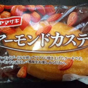 アーモンドカステラ 57円