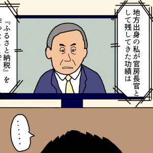 菅内閣発足の記者会見を見て感じた自分の情報弱者感