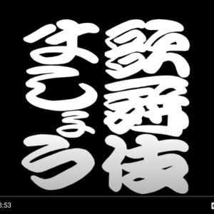 歌舞伎まする~