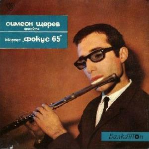 ★ The Focus 65 (Balkanton - Bulgaria)★