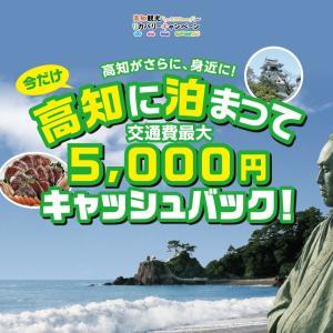 高知への旅行がさらにお得*高知観光リカバリーキャンペーン