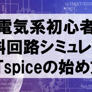 """【電気系初心者の方必見】回路シミュレータ""""LTspice"""" の始め方"""