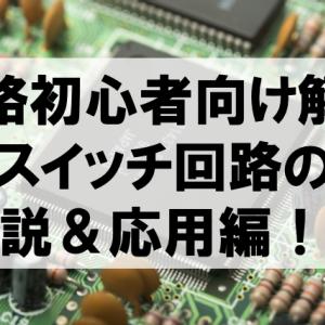 【回路初心者向け】スイッチ回路の詳しい解説&応用編!!