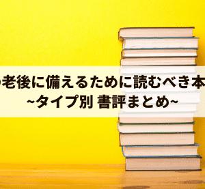 【タイプ別】親の老後に備えるために読むべき本 6選【まとめ】