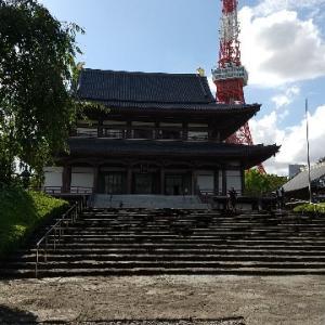 大本山増上寺へ