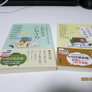私ん好きな本 その⑤