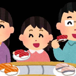 「寿司」にまつわるetc.
