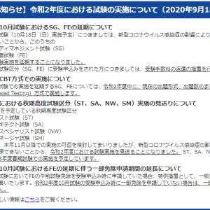 令和2年 10月 基本情報技術者試験 中止のお知らせ