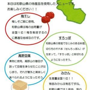 和歌山県郷土料理