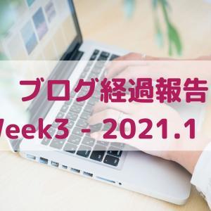 2021/1 – Week3 ブログ4か月目