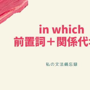 in which  前置詞+関係代名詞 ~私の文法備忘録~