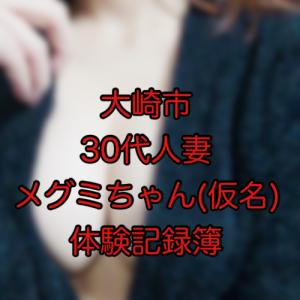 [新]30代人妻メグミ(仮名)の絶頂記録/宮城大崎市