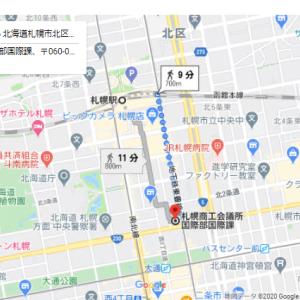 2次試験,全会場から最寄り駅ルートGoogleMapまとめ&注意点