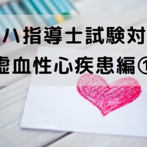 心リハ指導士試験対策 【虚血性心疾患編①】