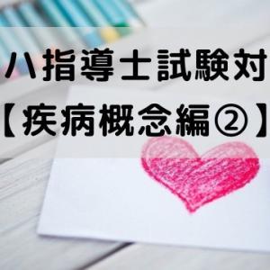 心リハ指導士試験対策 【疾病概念編②】