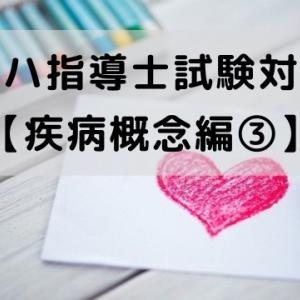 心リハ指導士試験対策 【疾病概念編③】