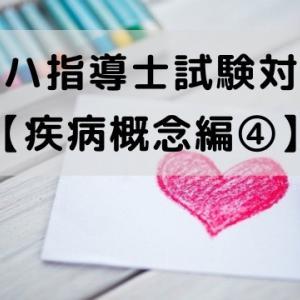 心リハ指導士試験対策 【疾病概念編④】