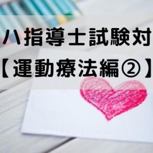 心リハ指導士試験対策 【運動療法編②】