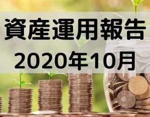 資産運用報告2020年10月