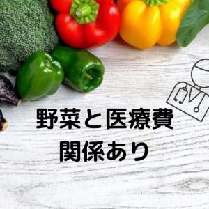 野菜を食べないと医療費が増える?!