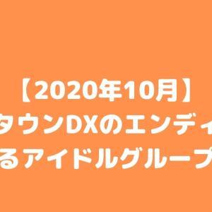 【2020年10月】ダウンタウンDXのエンディングに出ているアイドルグループは誰?