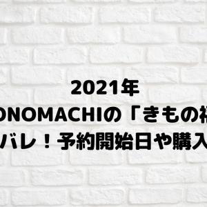 2021年KIMONOMACHIの「きもの福袋」中身ネタバレ!予約開始日や購入方法は?