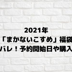 2021年「まかないこすめ」福袋中身ネタバレ!予約開始日や購入方法は?