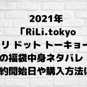 2021年「RiLi.tokyo(リリ ドット トーキョー)」の福袋中身ネタバレ!予約開始日や購入方法は?