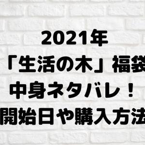 2021年「生活の木」福袋中身ネタバレ!予約開始日や購入方法は?