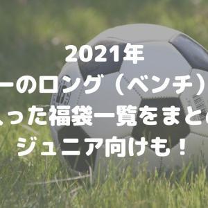 2021年サッカーのロング(ベンチ)コートが入った福袋一覧をまとめ!ジュニア向けも!