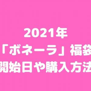 2021年「ボネーラ」福袋の予約開始日や購入方法は?