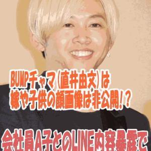 BUMPチャマ(直井由文)は嫁や子供の顔画像は非公開!?会社員A子とのLINE内容暴露でコスプレ不倫発覚?