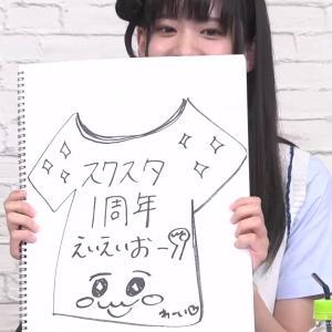 あぐぽん「スクスタ1周年えいえいおー!」【ラブライブ!虹ヶ咲】
