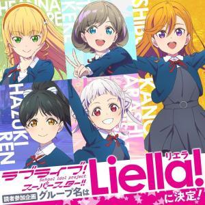 【スーパースター!!】Liella!の声が全員揃ったぞ。お前らの一押しは誰だ【ラブライブ!】