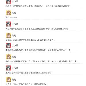 花丸×せつ菜、原作の小説とアニメのDVDを見せ合いっこ【毎日劇場1029】