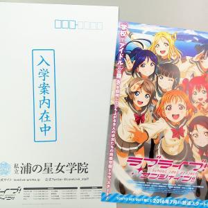 【ラブライブ!】浦の星 入学案内配布イベントから5年
