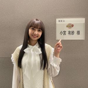 【ラブライブ!】小宮有紗さんが本日よる6時45分からの「ミラクル9」に出演!!!!「ブッブーですわ!」を披露【Twitter】