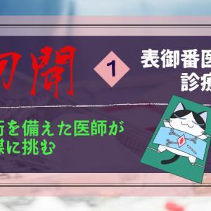 「切開-表御番医師診療禄(一)」~城中に努める外科医が、大老惨殺事件の陰謀に迫る