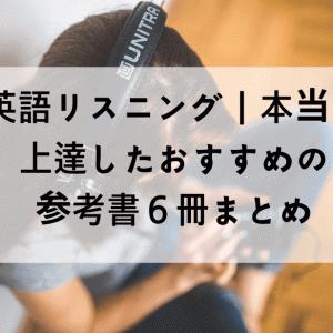 英語リスニング|本当に上達したおすすめの参考書6冊まとめ