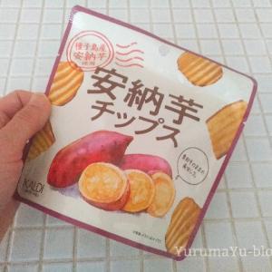 【カルディ】安納芋チップスは「ナチュ甘」で味わって食べたい!