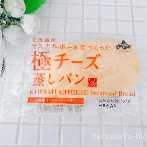 カルディ【極チーズ蒸しパン】まるでケーキのような濃厚スイーツ