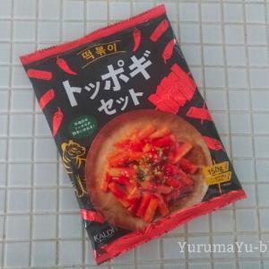 カルディ「簡単!トッポギセット」もちもちでピリ辛な韓国本場の味